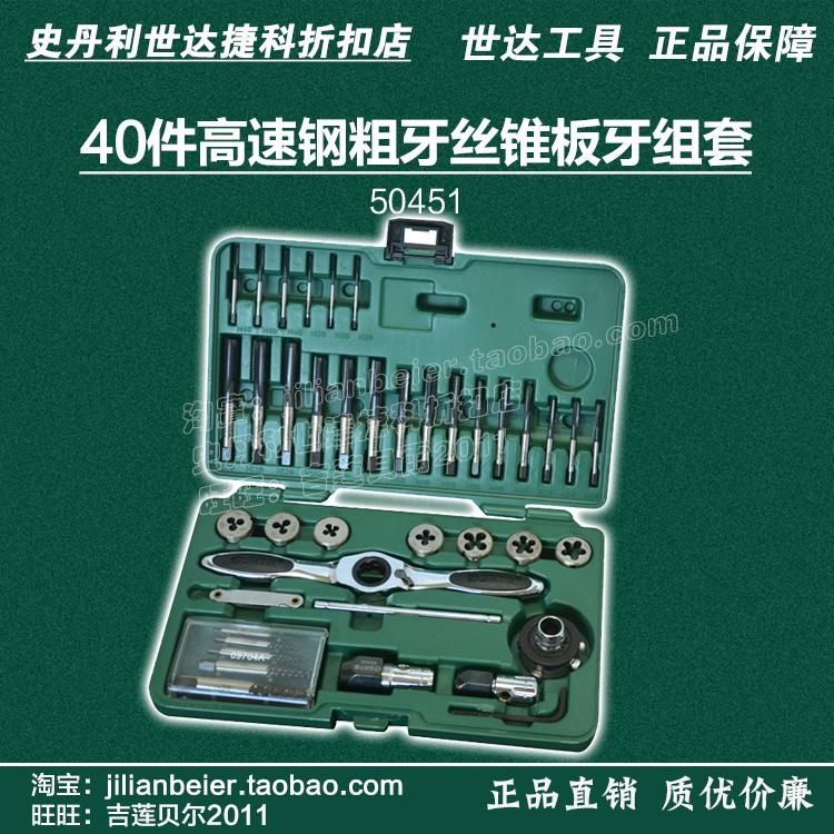 SATA Sata tool 40 high speed steel tap die set of coarse teeth of 50451HSS high speed steel forging