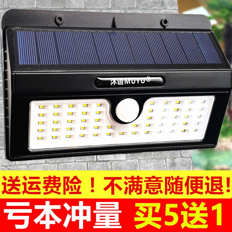 Solar lamp outdoor wall lamp waterproof LED human induced ultra bright courtyard home rural lighting lamp