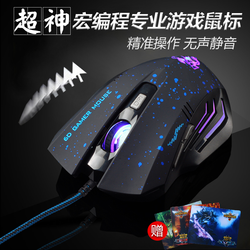 WEYES Wrangler mechanical gaming mouse macro cable mute silent CFLOL cybersports athletic big metal