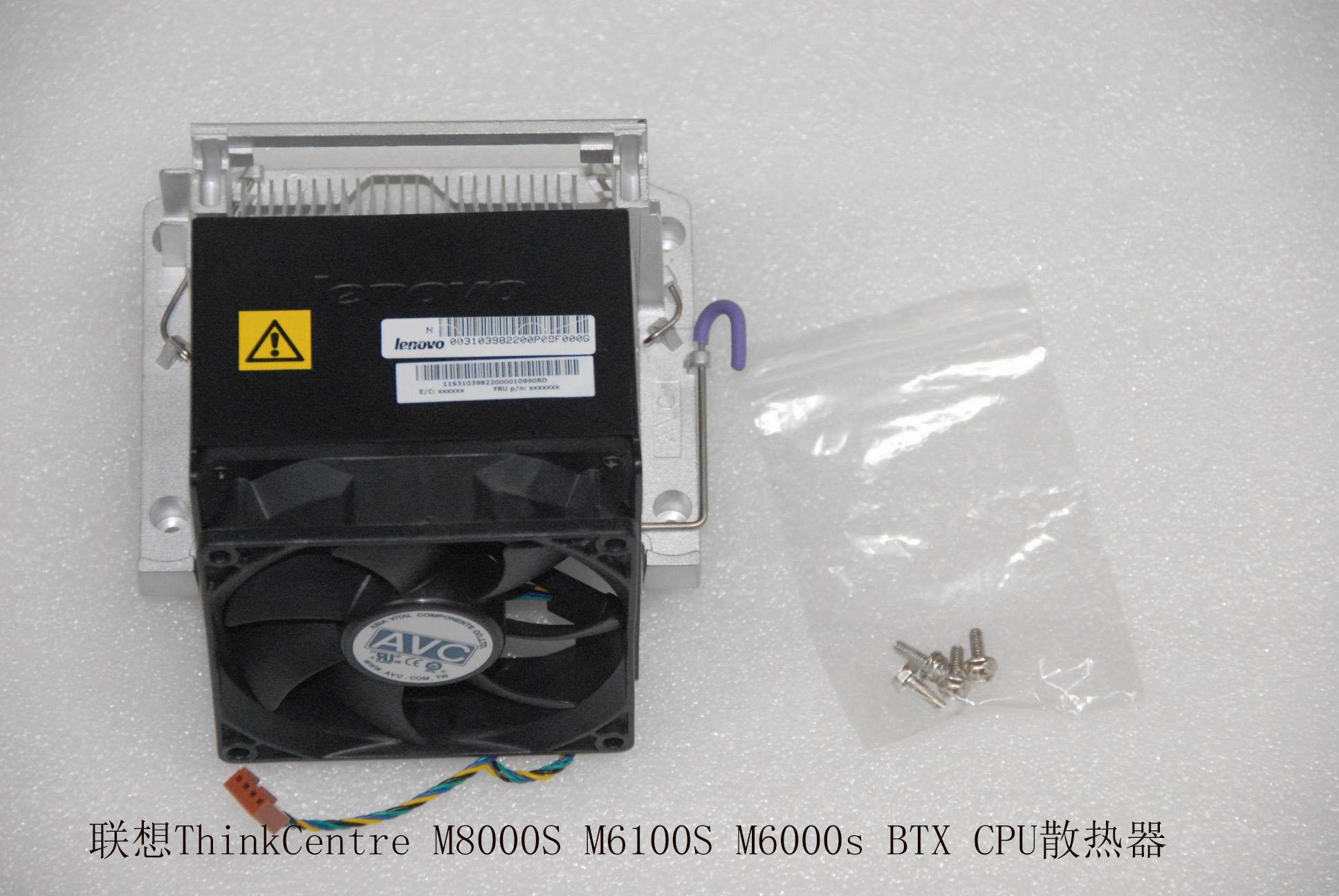 združenje ThinkCentreM8000SM6100SM6000sBTXCPU ventilator hladilnika
