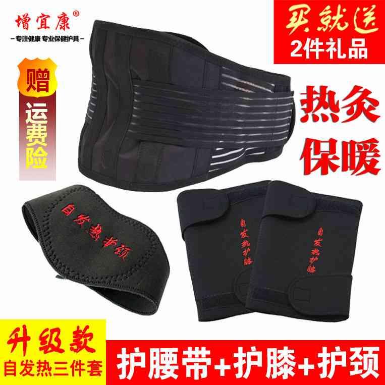 護腰腰ベルトは発熱盤過労托暖かい宮腰痛ウエストひざ保温護頚スーツ男さん