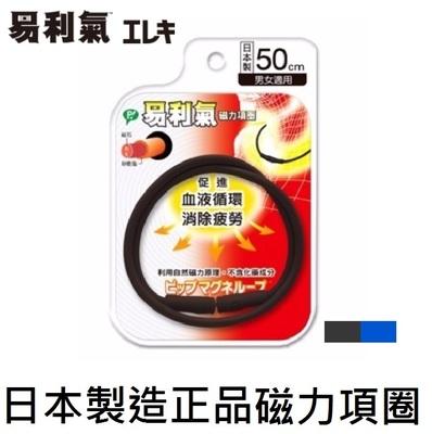 2件包郵日本原裝正品易利气磁力项圈藍 黑 2色50cm台灣代購