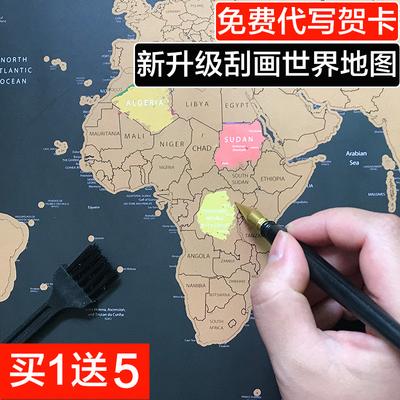 世界地图彩色可标记墙贴中国城市旅游足迹刮刮装饰画挂图办公室