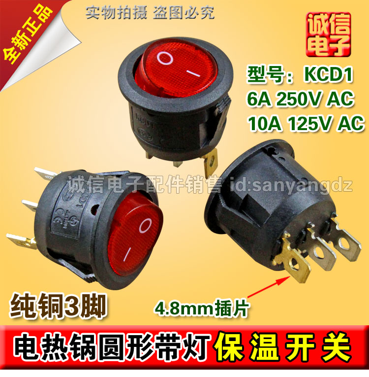New KCD1 electric heating pot insulation switch, ship switch 3 feet, two stalls round with lamp copper feet