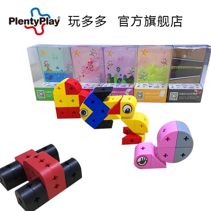 plentyplay玩多多创意益智拼插积木玩具小模型系列送礼摆设