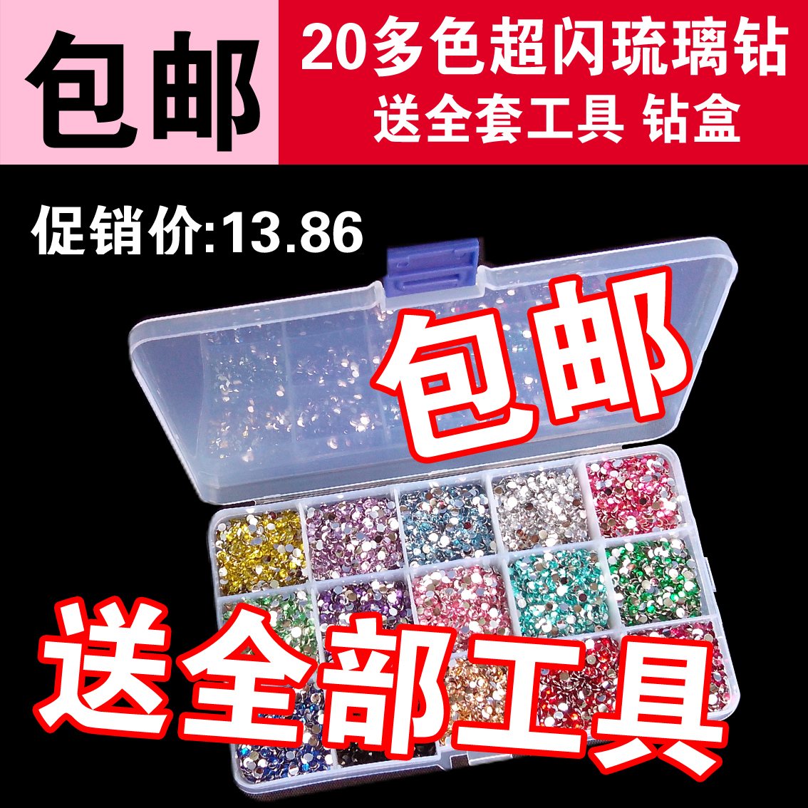 Shipping mobile phone shell DIY manual paste drilling manual material package package package beauty hair Manicure diamond gift