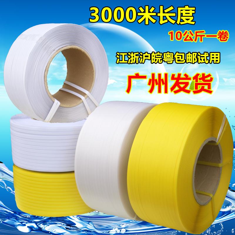 Embalado com plástico de embalagem manual com FITA adesiva transparente hot melt FITA PP Branco com toda a Banda máquina semi - automática