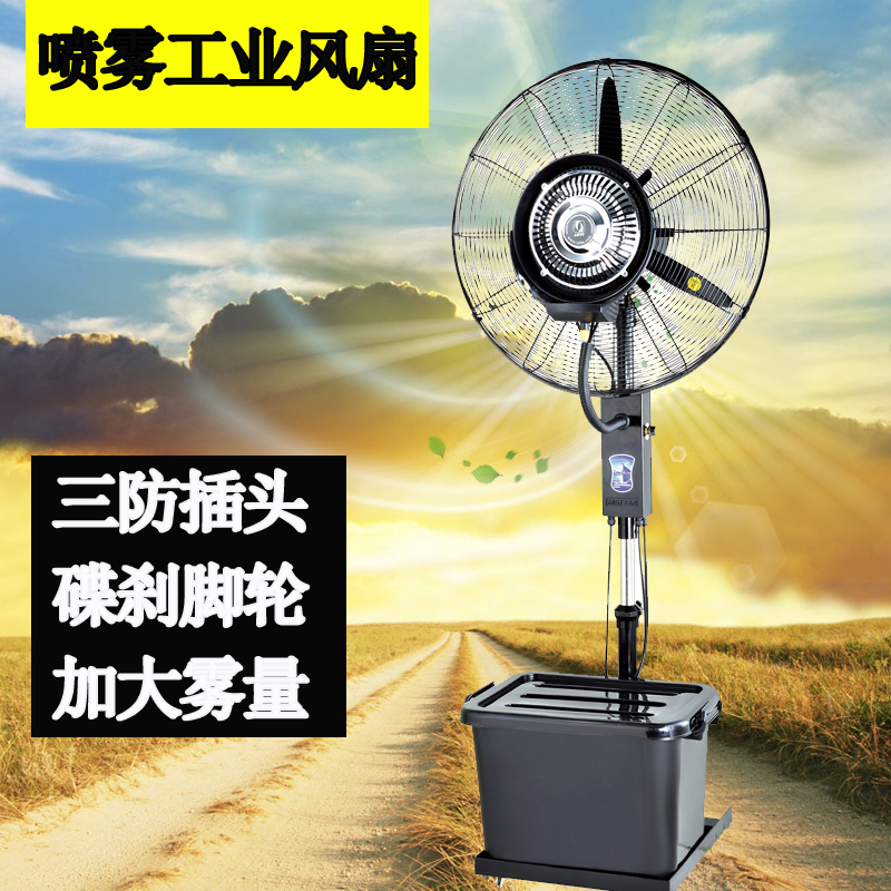 Spray humidification and cooling water spray fan fan household refrigeration commercial electric fan fan industrial horns