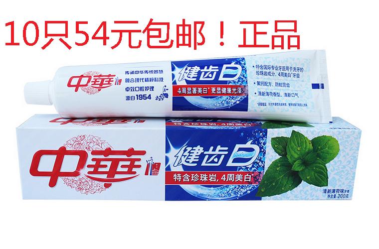 10 حزمة معجون الأسنان العناية بالأسنان فقط البريد الصينية تشينغ 200g / فرع جديد تبييض الأسنان النعناع منعشة