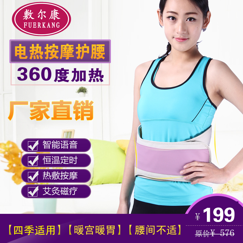 電気護腰電気加熱護ベルト暖かい宮暖かい胃を温湿布保温腰盤過労灸振動マッサージャー