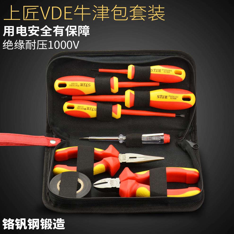 Electrician electrician screwdriver sets multi function VDE electrical insulation screwdriver screwdriver hardware tool set