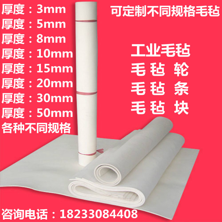 High quality industrial felt, pure wool, high density oil absorption, sound insulation, high temperature resistance and abrasion resistant sealing wheel block washer
