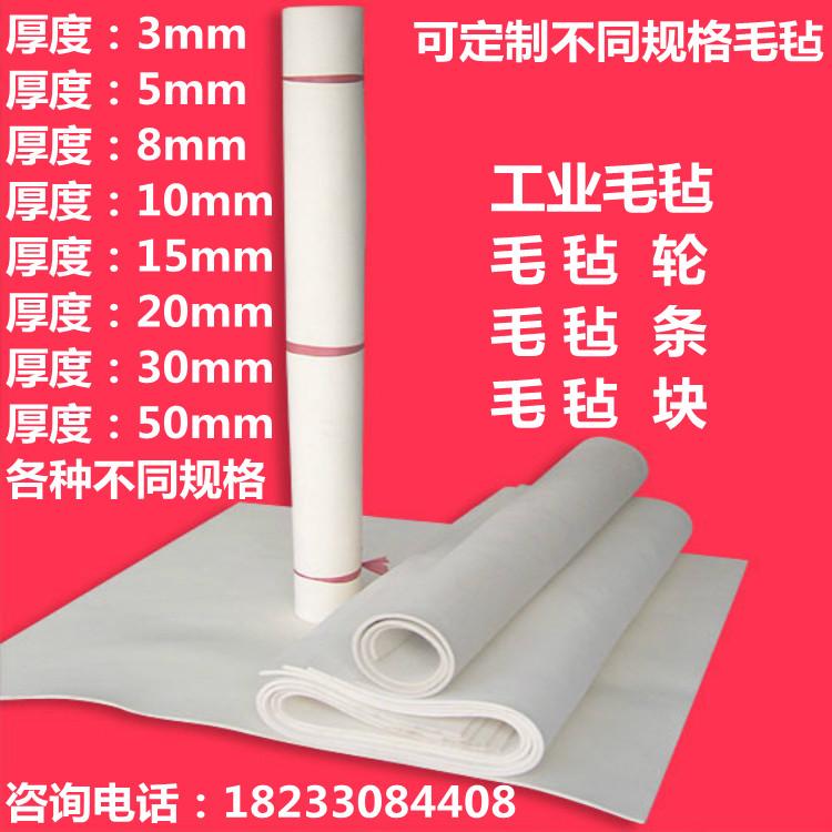 Mantas de pura lana de alta densidad industrial de alta calidad de sonido de alta temperatura de aceite al cierre de la rueda del bloque de pulido.