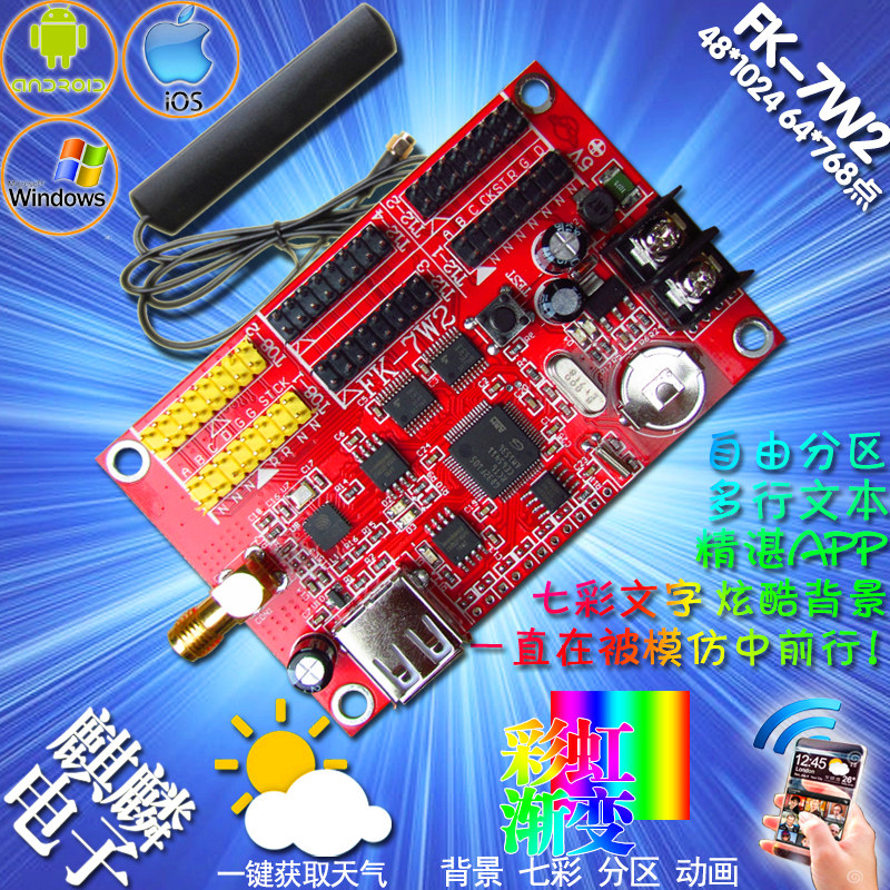 FK-7W2 手机WIFI分区 U盘无线APP LED显示屏炫彩控制卡 飞控科技