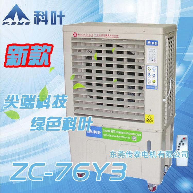Keye ZC-76Y3 mobile BEI klimaanlagen und umweltfreundliche klimaanlage