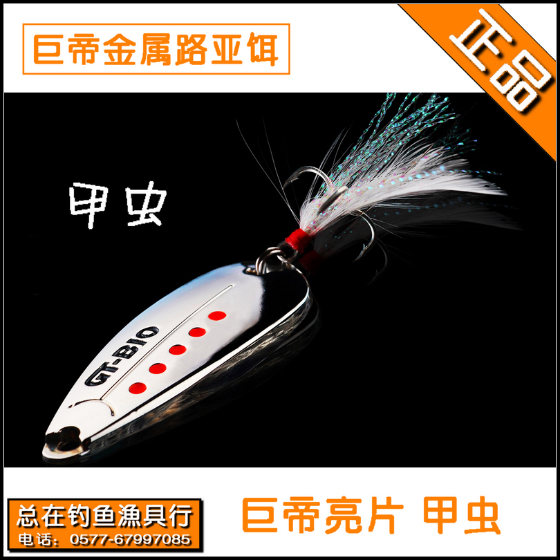 [total in fishing gear mall] GTBIO giant emperor metal road sham fake bait beetle 5~20 gram