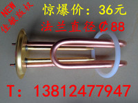 Promotion of all copper water heater heating pipe water heater, water heater heating pipe 220V/3000W 88MM