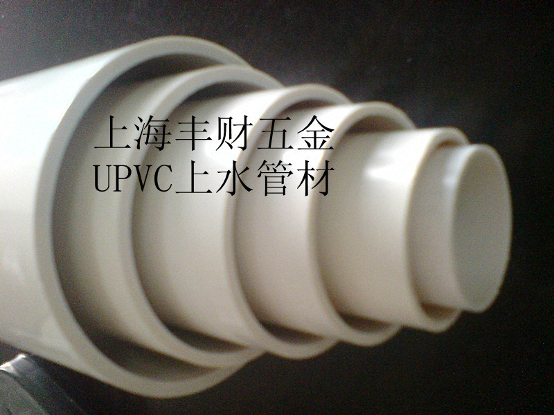 UPVC tube PVC plastic pipes for drinking water pipe water pipe 110mm PVC