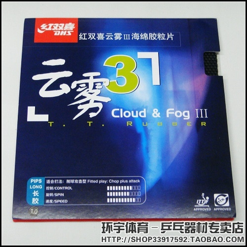 Genuine security DHS 3 red cloud cloud of long rubber 24-029