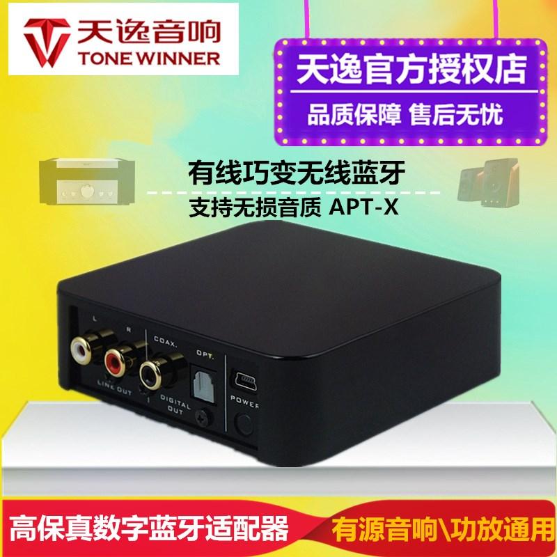 Tianyi BTS-1 Bluetooth sans fil récepteur amplificateur audio haute fidélité de l'adaptateur à fibre coaxiale aptx de haut - parleur