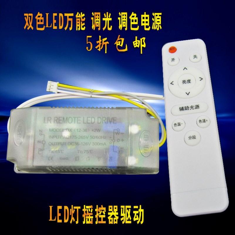 LED dimming decoloración conductor techo tricolor del transformador sin lastre controlador remoto muy