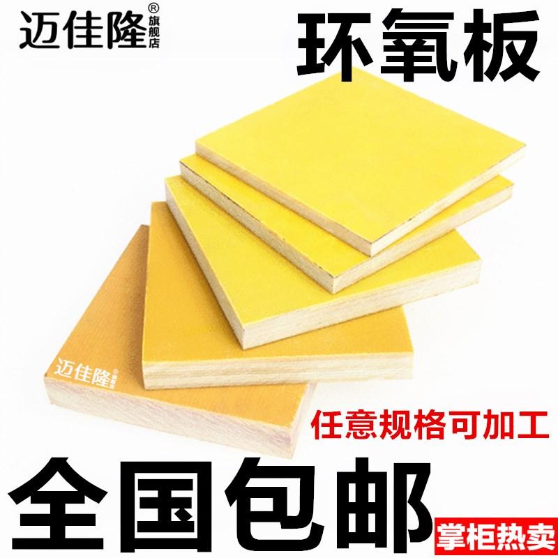 3240エポキシ基板絶縁板エポキシ樹脂板ガラス繊維板0 . 5 /いち/に/さん/よんしよ/ご/ろく/ 10 mm加工