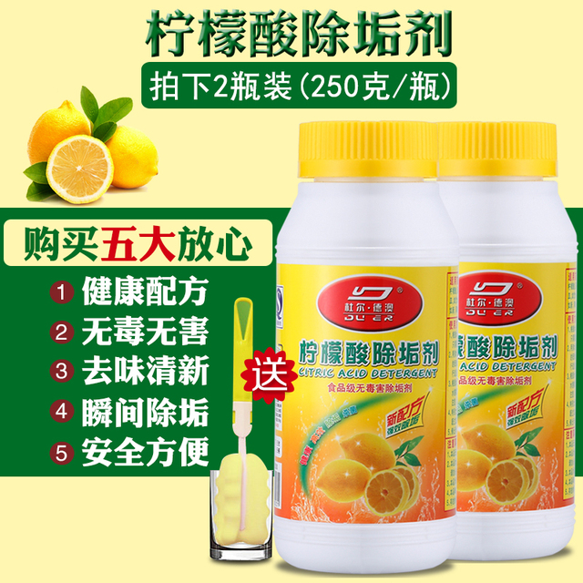 2 bottles of citric acid detergent for food grade electric kettle water machine water heater to scale scavenger cleaner