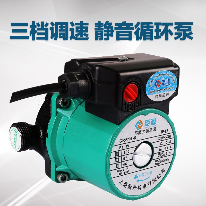 Household heating circulating pump, hot water heating ground pipe pump, canned pump temperature controller, ultra quiet