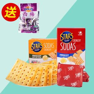 香港众星400g奶盐咸蛋黄苏打饼干木糖醇亚麻籽无蔗糖添加咸梳打饼