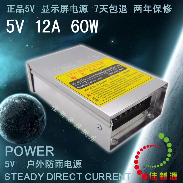 أدى شاشة عرض في الهواء الطلق للماء امدادات الطاقة محول الطاقة 5V60W الطاقة الصناعية مصباح الشريط محرك رصد امدادات الطاقة