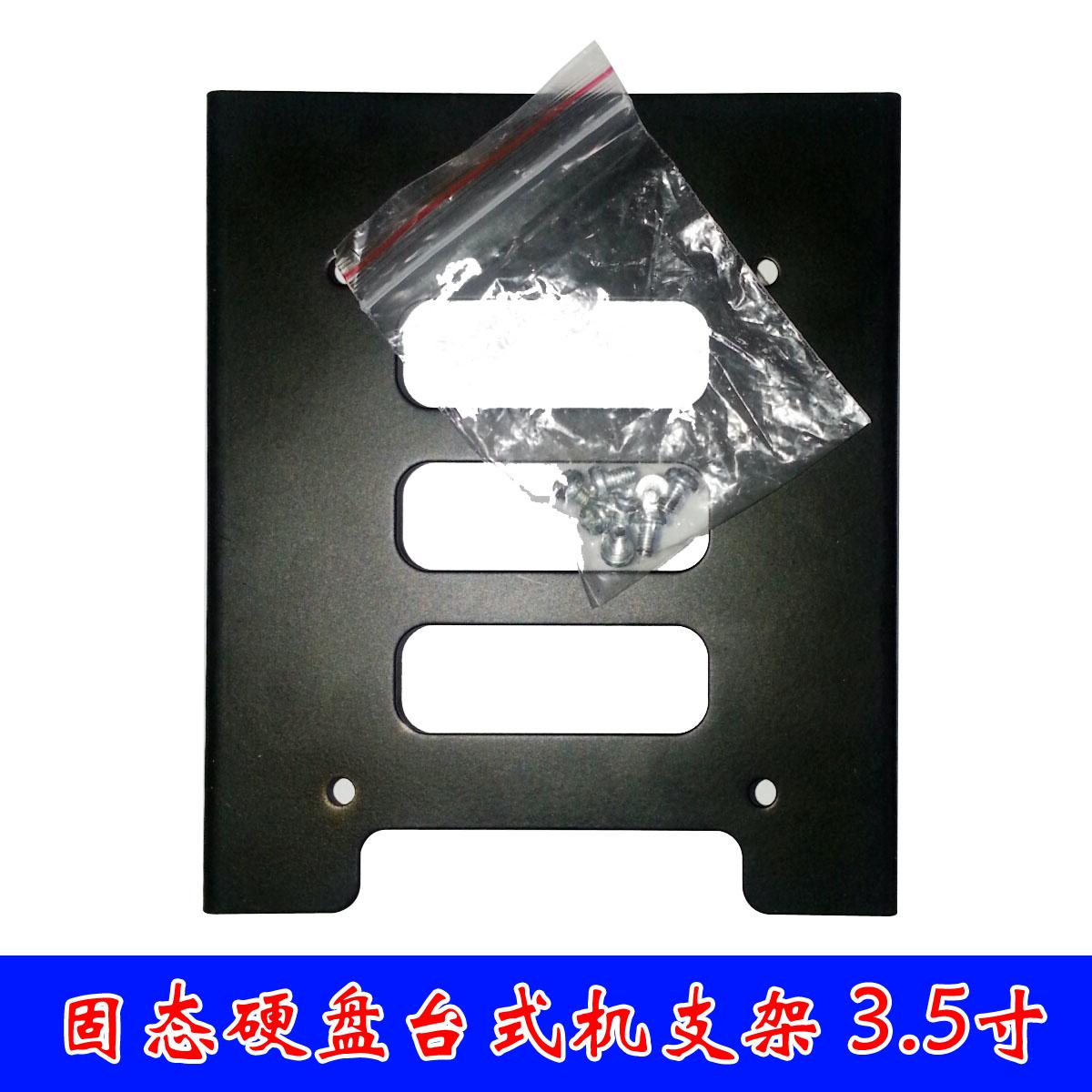 ドライブベイ2 . 5寸転3 . 5寸SSD SSDステント金属機デスクトップケースホルダ