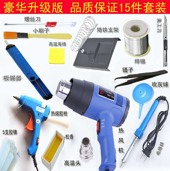 Internal heating electric iron set, household electric welding pen, mobile phone electronic maintenance welding tool
