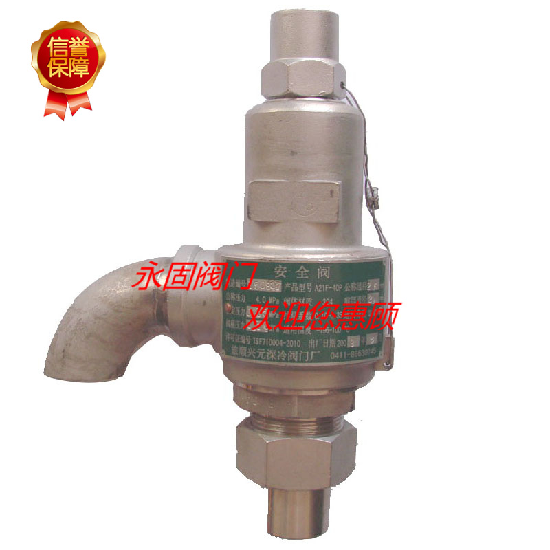 A21F-40P full Kai type safety valve at low temperature DN15DN254 1 inch Xingyuan Shenleng safety valve