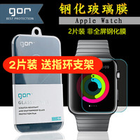 2 genuine GOR AppleWatch tempered glass protective film 38/42mm film Apple Watch