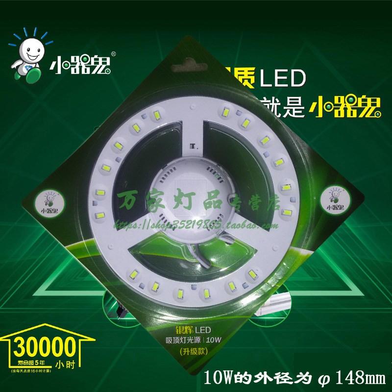 väike led - lambi plaat, mille (kohandatud ülemmäära muutmine - energiasäästlike lampide valgus ümber.