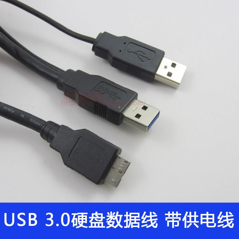 Cartouche de disque dur mobile de la ligne de données USB 3.0 Toshiba Samsung Seagate WD double bande pour des fils d'alimentation USB 2.0
