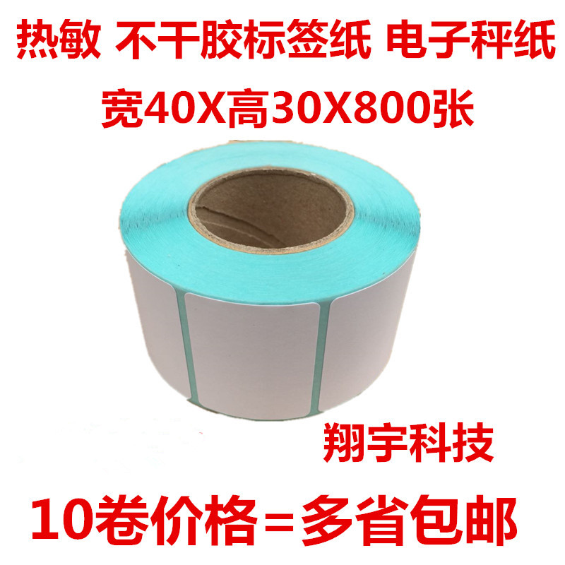 10 volume price thermosensitive adhesive label paper printing 40X30 application Dahua Electronic scale paper bar code paper