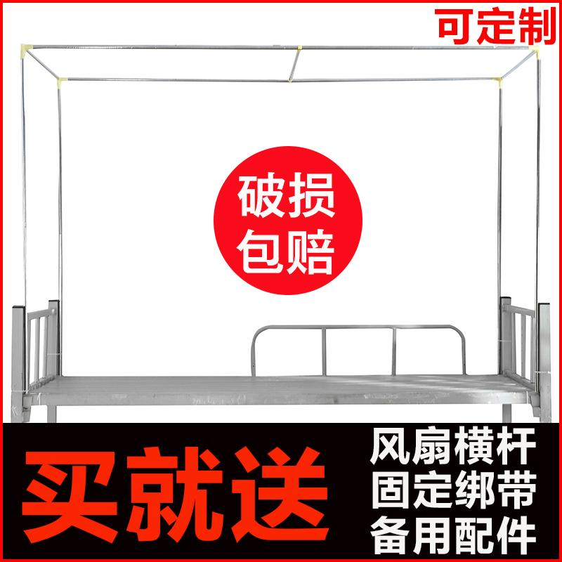 Retractable bed curtain support, dormitory, stainless steel bedroom, shading cloth, single bed, mosquito net, bed pole