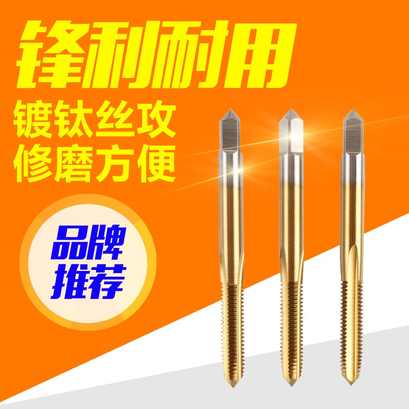 Wire tap machine with full speed grinding machine with titanium steel straight groove screw in tap tap tap chuck taper shank