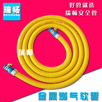 Explosion proof cooker, gas pipe, liquefied gas pipe, water heater, special metal hose for natural gas explosion proof