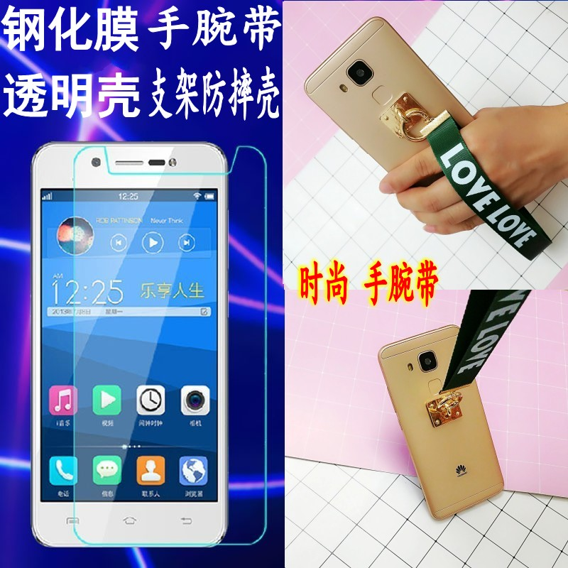 Jin M5 enjoy version of mobile phone shell Gioneegn5002 mobile phone protective sleeve silicone tempered film set