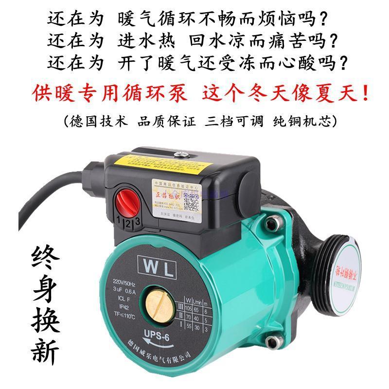 Ville ultra quiet household heating hot water circulating pump pump booster pump air return heating geothermal boiler pump