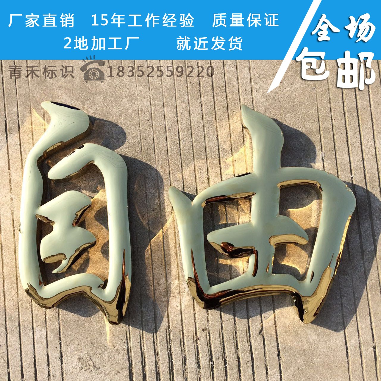 Fine brushed stainless steel word word Tongzi signs custom custom plane antique door made of titanium