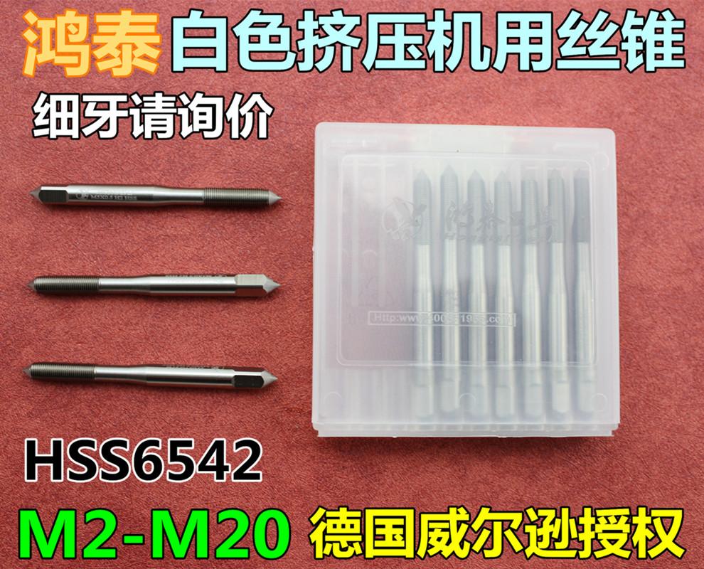 Hongtai extrusion machine tapping machine machine tap tapping machine of M2-M20HSS6542 cone