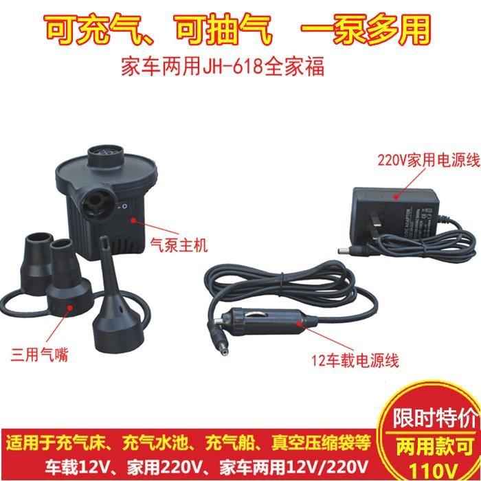 превозно средство, домакински изделия с двойна употреба, електрически нагнетателна помпа 220v електрическа помпа може да се пълни с надуваеми дюшеци надуваем басейн