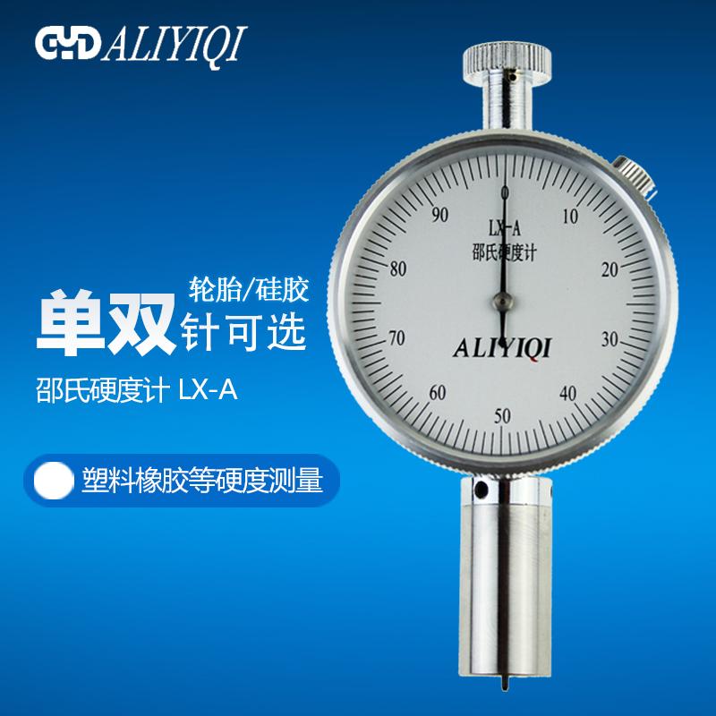 LX-A แท้แท้เครื่องวัดความแข็งเครื่องวัดความแข็งยางเครื่องบินทดสอบเครื่องวัดความแข็งยาง / ซิลิโคน / ของแท้