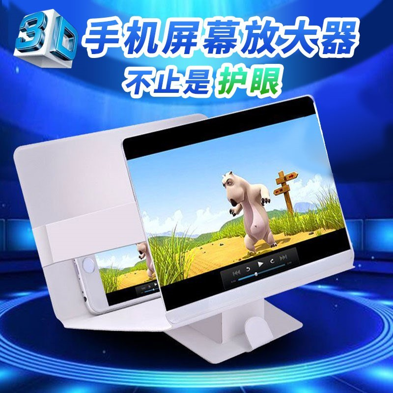 Millet red rice Note2 mobile phone screen 3D HD video amplifier mirror treasure film God