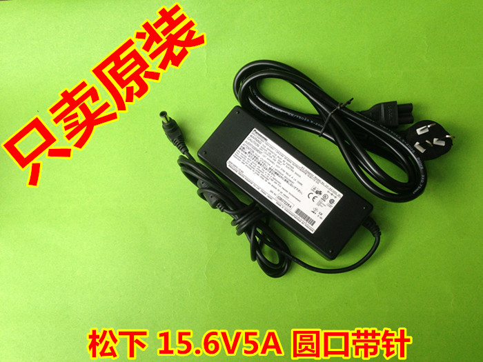 Original authentic Matsushita 15.6V5A round needle notebook power adapter charger line