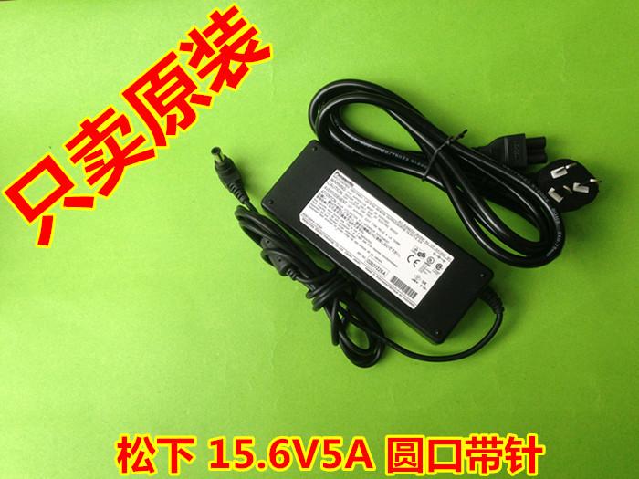 パナソニック代購15.6V5A円口帯針規格品ノートパソコン電源アダプタ充電充電コード