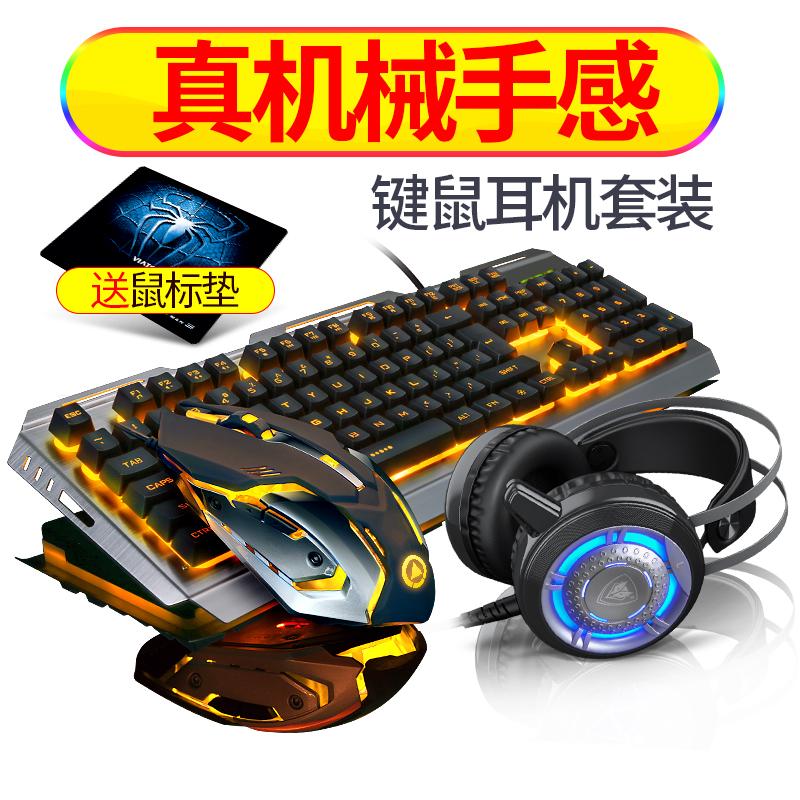 炫光 billentyűzet egér 七彩 mechanikai fogantyúkkal 电竞 LOLCF gmes - kábel és a tűzvonalba